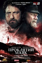 Keepers - Ukrainian Movie Poster (xs thumbnail)
