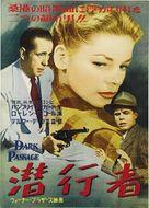 Dark Passage - Japanese Movie Poster (xs thumbnail)