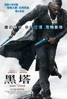 The Dark Tower - Taiwanese Movie Poster (xs thumbnail)