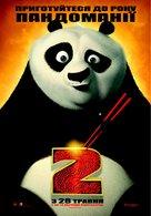 Kung Fu Panda 2 - Ukrainian Movie Poster (xs thumbnail)