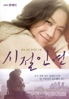 Finding Mr. Right - South Korean Movie Poster (xs thumbnail)