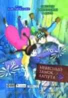 Tenkû no shiro Rapyuta - Russian Movie Poster (xs thumbnail)