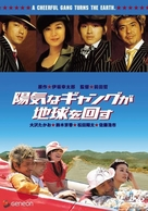 Yoki na gyangu ga chikyu o mawasu - Japanese DVD cover (xs thumbnail)