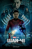 Shang-Chi and the Legend of the Ten Rings - Ukrainian Movie Poster (xs thumbnail)