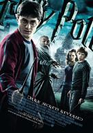 Harry Potter and the Half-Blood Prince - Australian Movie Poster (xs thumbnail)