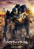 Pacific Rim: Uprising - Japanese Movie Poster (xs thumbnail)