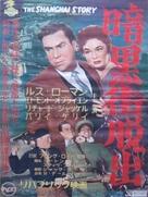 The Shanghai Story - Japanese Movie Poster (xs thumbnail)