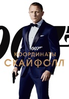 Skyfall - Russian DVD movie cover (xs thumbnail)
