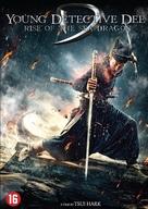 Di Renjie zhi shendu longwang - Dutch DVD cover (xs thumbnail)