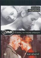 Persona - Greek DVD cover (xs thumbnail)
