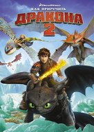 How to Train Your Dragon 2 - Russian DVD movie cover (xs thumbnail)
