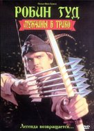Robin Hood: Men in Tights - Russian DVD cover (xs thumbnail)