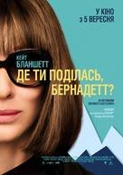 Where'd You Go, Bernadette - Ukrainian Movie Poster (xs thumbnail)