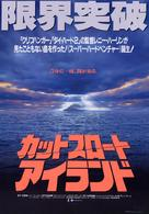Cutthroat Island - Japanese Movie Poster (xs thumbnail)