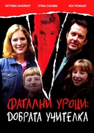 Fatal Lessons: The Good Teacher - Bulgarian DVD movie cover (xs thumbnail)