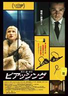 Piercing - Japanese Movie Poster (xs thumbnail)