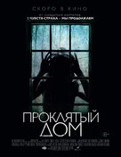 The Witch in the Window - Russian Movie Poster (xs thumbnail)