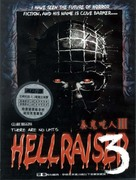 Hellraiser III: Hell on Earth - Movie Cover (xs thumbnail)