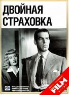 Double Indemnity - Russian DVD movie cover (xs thumbnail)