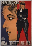 Little Lord Fauntleroy - Russian Movie Poster (xs thumbnail)
