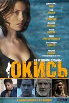 Powder Blue - Russian Movie Poster (xs thumbnail)