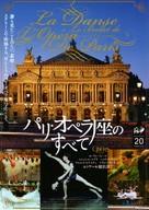 La danse - Le ballet de l'Opéra de Paris - Japanese Movie Poster (xs thumbnail)