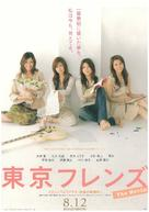 Tokyo Friends: The Movie - Japanese Movie Poster (xs thumbnail)