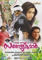 Padmasree Bharat Dr. Saroj Kumar - Indian DVD cover (xs thumbnail)