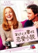 Alex & Emma - Japanese poster (xs thumbnail)