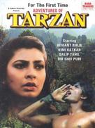 Adventures of Tarzan - Indian DVD cover (xs thumbnail)