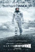 Interstellar - Georgian Movie Poster (xs thumbnail)
