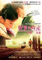 Bokura ga ita - Hong Kong Movie Poster (xs thumbnail)