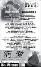 Jane Eyre - Hong Kong Movie Poster (xs thumbnail)
