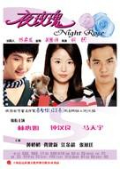 Ya mei gui - Chinese Movie Poster (xs thumbnail)