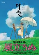 Kaze tachinu - Japanese Movie Poster (xs thumbnail)