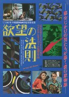 La ley del deseo - Japanese Movie Poster (xs thumbnail)