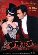 Moulin Rouge - Chinese Movie Poster (xs thumbnail)