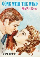 Gone with the Wind - Japanese poster (xs thumbnail)