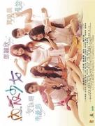 Noi yee sil nui - Chinese Movie Poster (xs thumbnail)