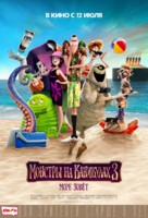 Hotel Transylvania 3 - Russian Movie Poster (xs thumbnail)