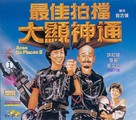 Zuijia paidang daxian shentong - Chinese Movie Cover (xs thumbnail)