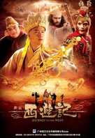 """Xi you ji"" - Chinese Movie Poster (xs thumbnail)"