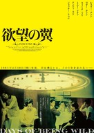 A Fei jingjyuhn - Japanese Movie Poster (xs thumbnail)