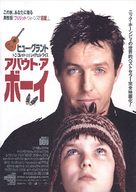 About a Boy - Japanese Movie Poster (xs thumbnail)