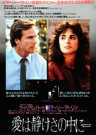 Children of a Lesser God - Japanese Movie Poster (xs thumbnail)