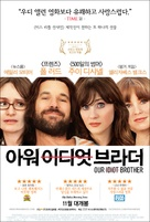 Our Idiot Brother - South Korean Movie Poster (xs thumbnail)