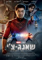 Shang-Chi and the Legend of the Ten Rings - Israeli Movie Poster (xs thumbnail)