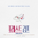 Forrest Gump - South Korean Re-release poster (xs thumbnail)