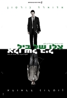 Leaves of Grass - Israeli Movie Poster (xs thumbnail)