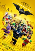 The Lego Batman Movie - Taiwanese Movie Poster (xs thumbnail)